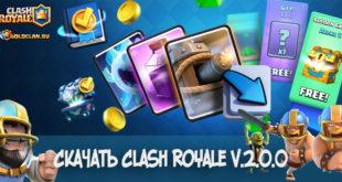 Скачать Clash Royale v.2.0 apk