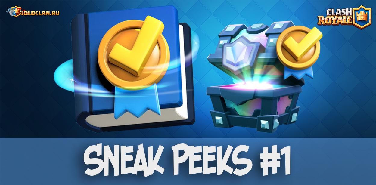Sneak Peeks #1 октябрь Clash Royale