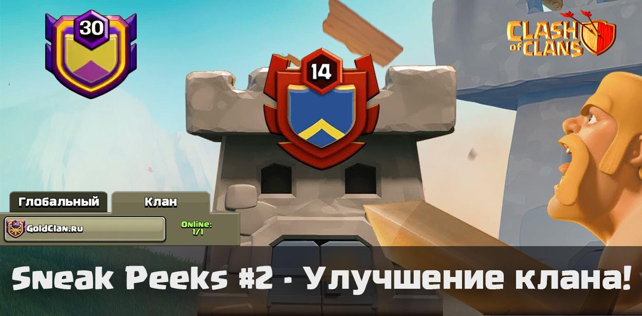 Sneak Peeks #2 - Улучшение клана в Clash of Clans