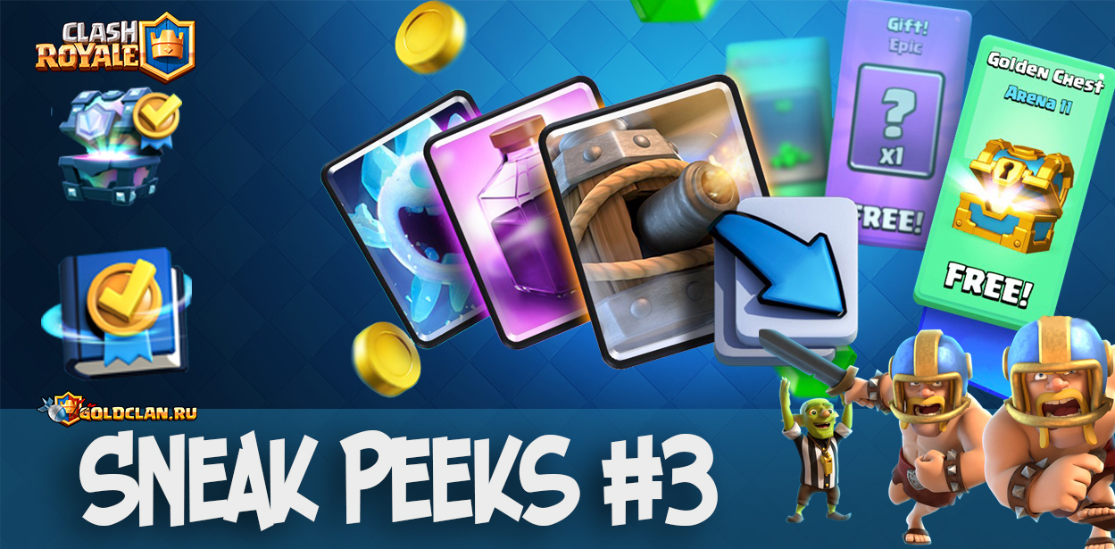 Sneak Peeks #3 - Бонусы Clash Royale