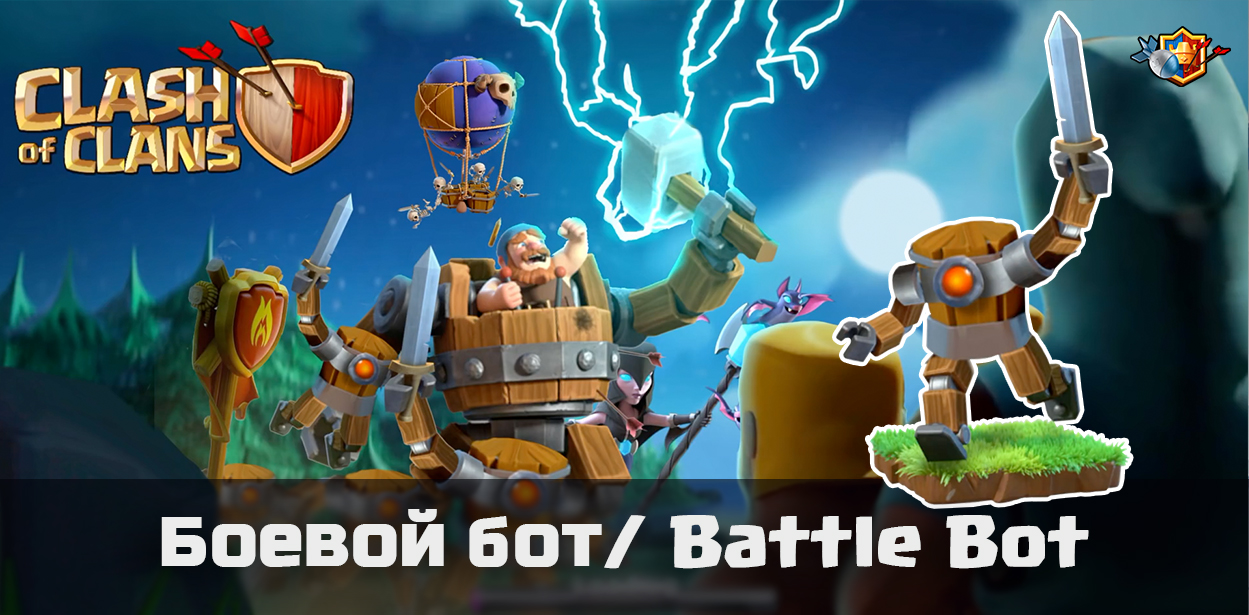 Боевой бот/ Battle Bot - Clash of Clans