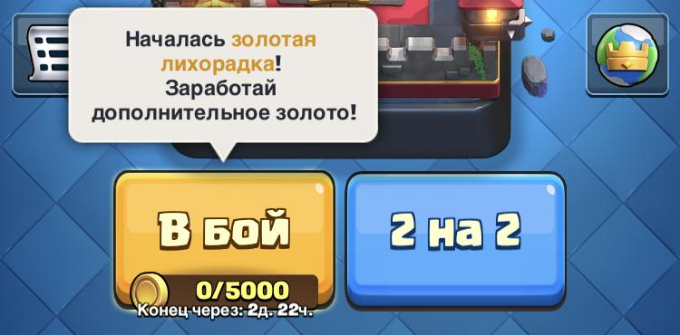 Дополнительное золото Clash Royale