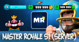 Master Royale S1 - server Clash Royale