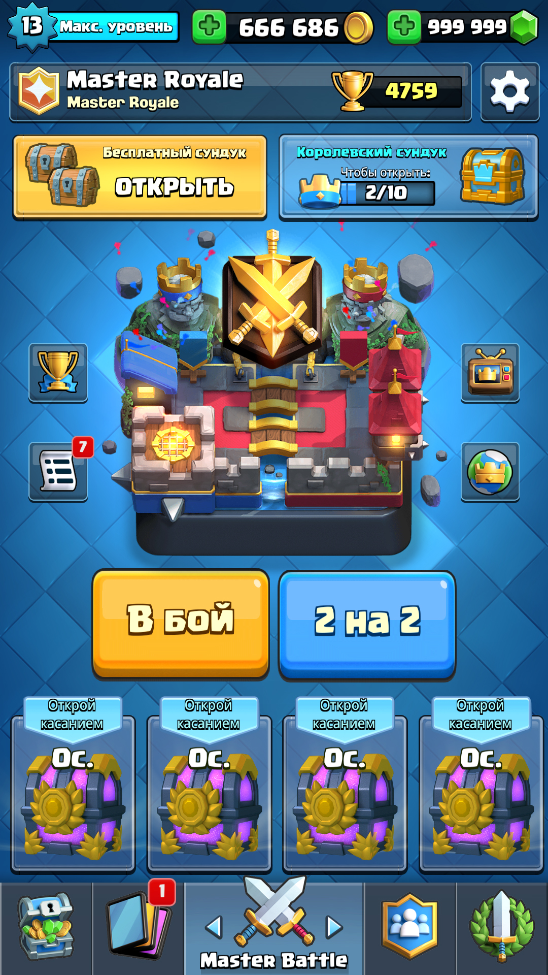 Master Royale S1