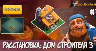 Расстановка для Дом Строителя 3 в Clash of Clans