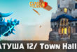 Ратуша 12 в Clash of Clans