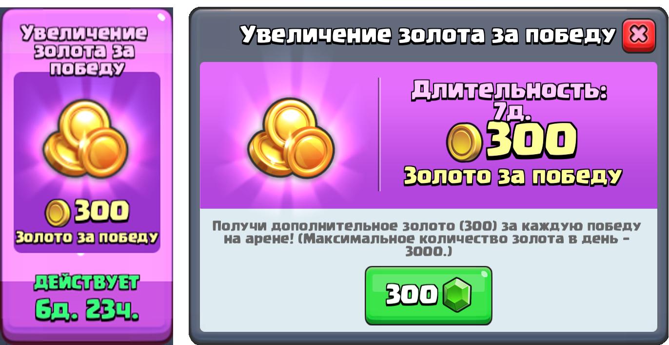Увеличение золота за победу в Clash Royale