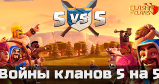 Войны кланов 5 на 5 в Clash of Clans