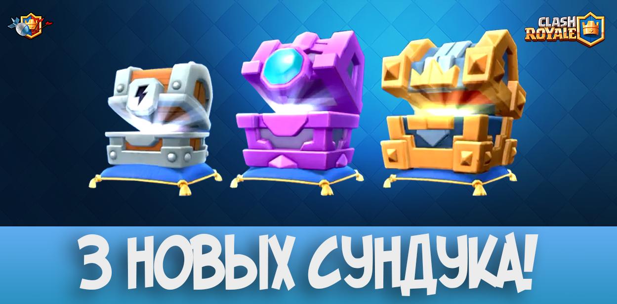 3 новых сундука в Clash Royale