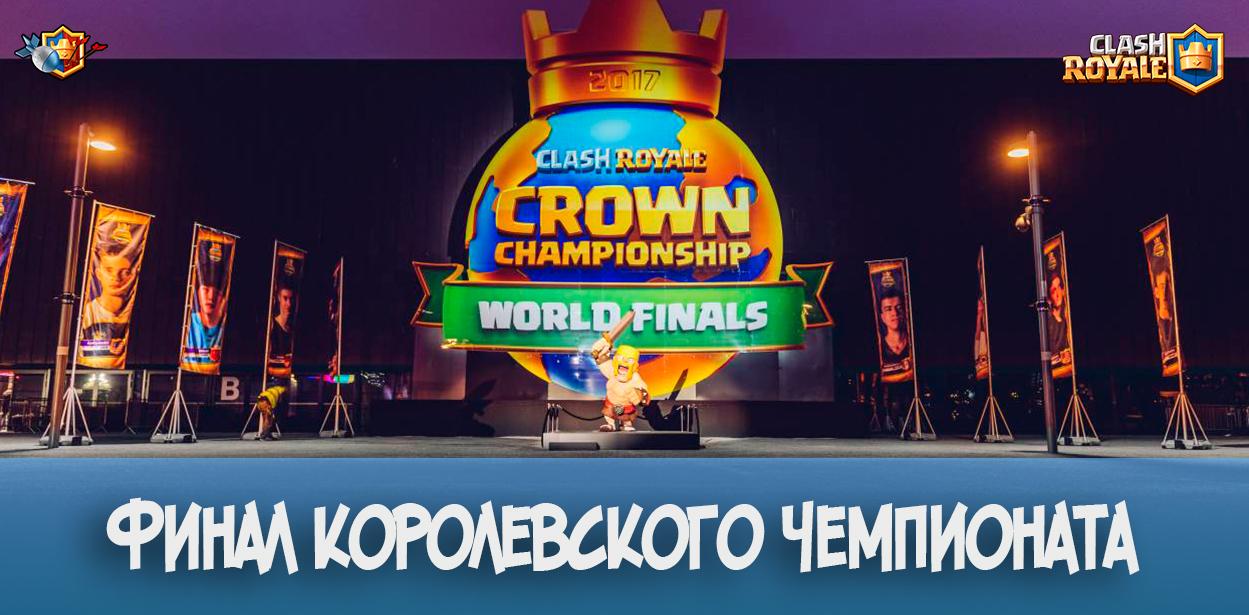 Финал королевского чемпионата в Clash Royale