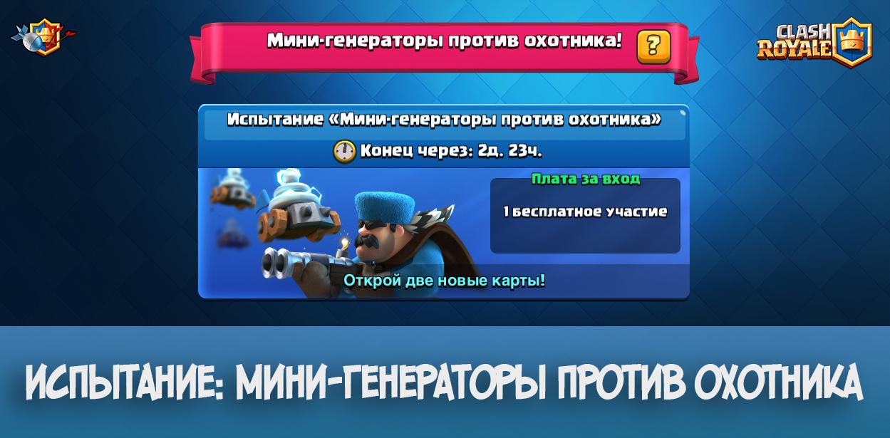 Испытание - Мини-генераторы против охотника в Clash Royale