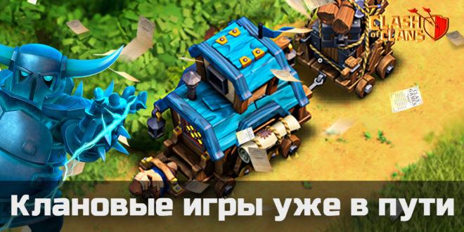 Клановые игры уже в пути - Clash of Clans