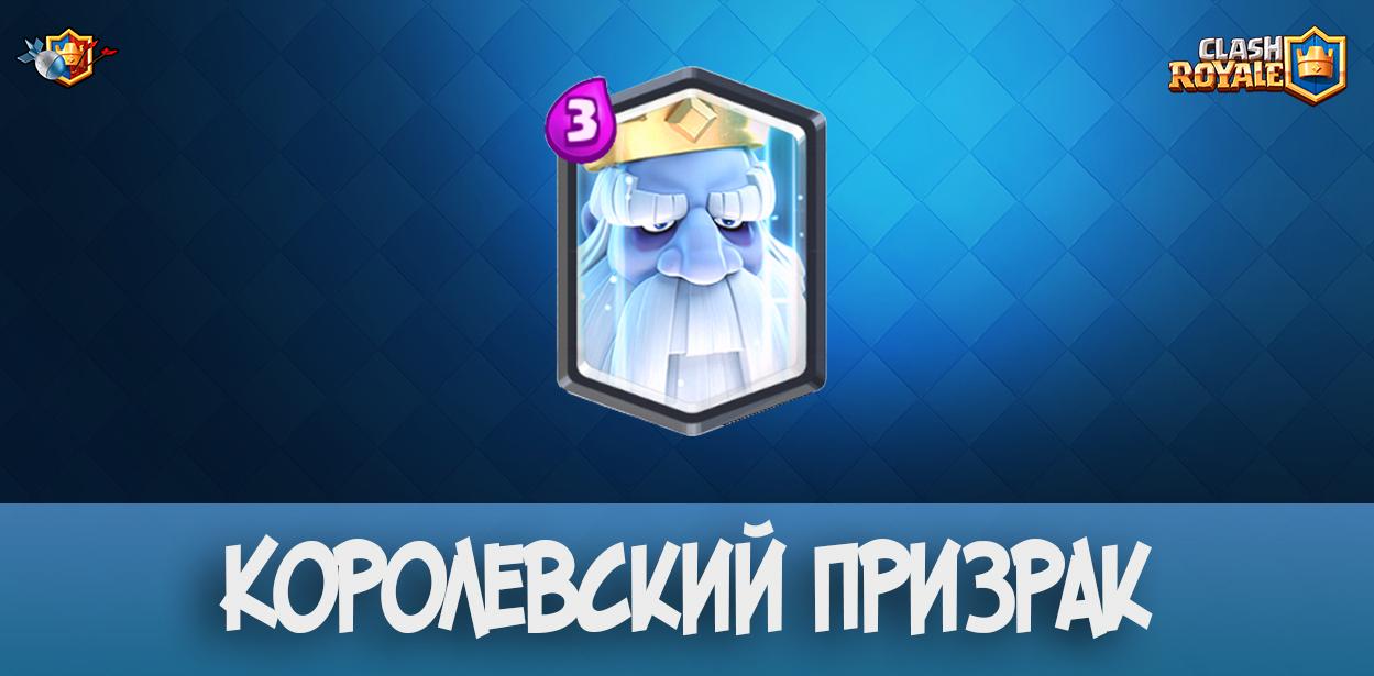 Королевский призрак - Clash Royale
