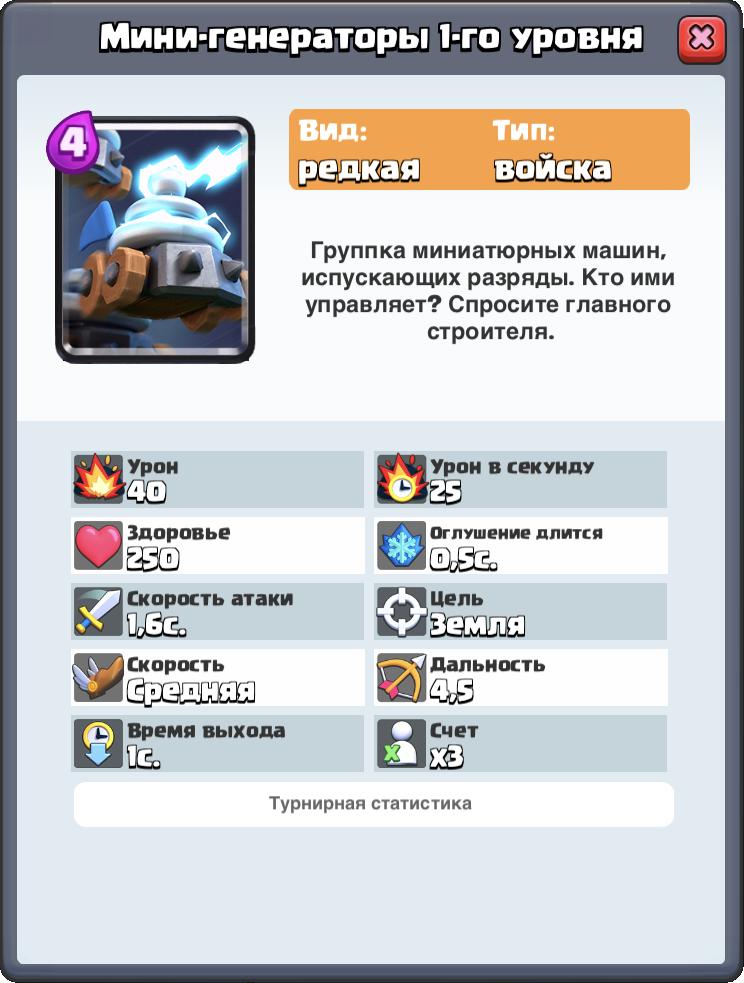 Мини-генераторы в Clash Royale
