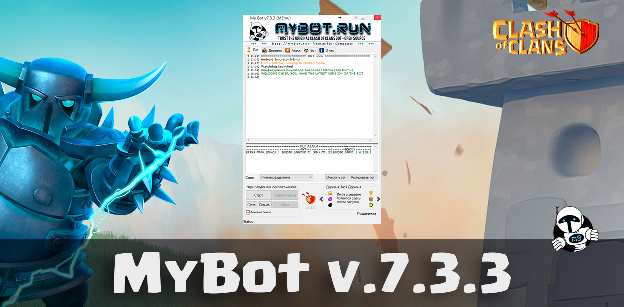 MyBot 7.3.3 - бот для Clash of Clans