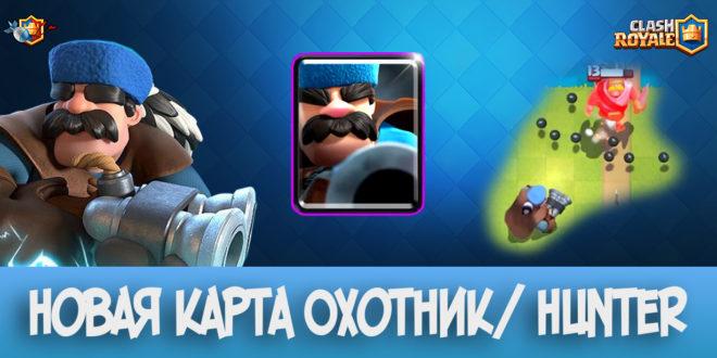 Новая карта Охотник Hunter - Clash Royale