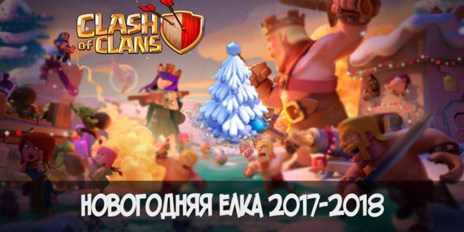 Новогодняя елка 2017-2018 в Clash of Clans