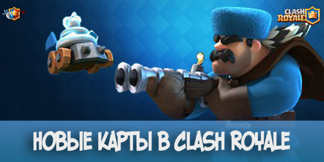 Новые карты в Clash Royale