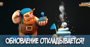 Обновление 12 декабря в Clash Royale