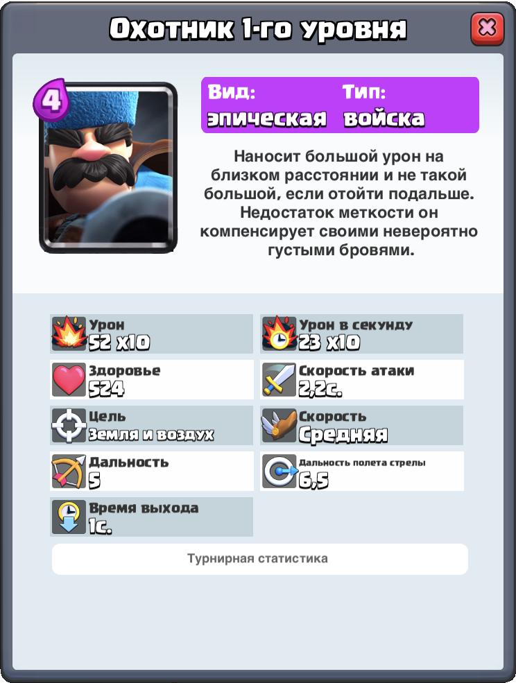 Охотник карточка в Clash Royale