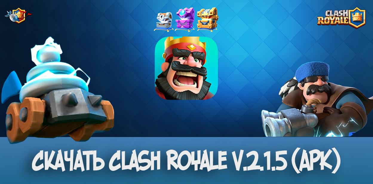 Скачать Clash Royale v.2.1.5 (APK)