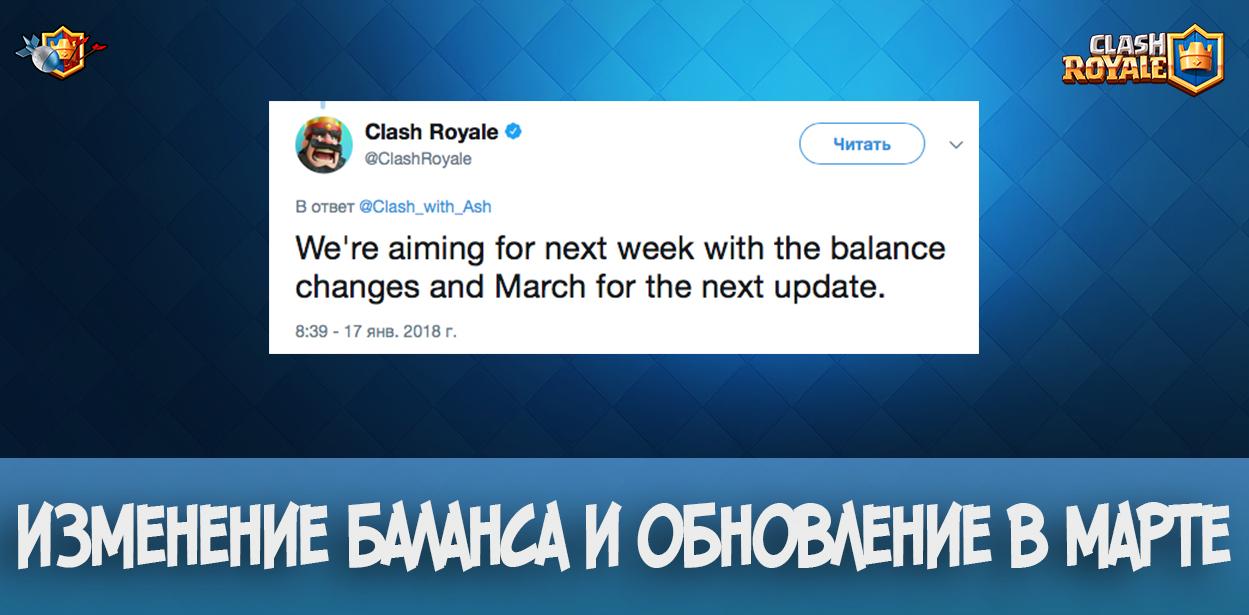 Изменение баланса и обновление в марте для Clash Royale
