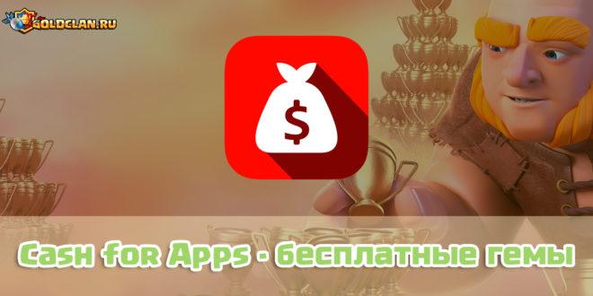 Cash for Apps - бепслатные гемы для Clash