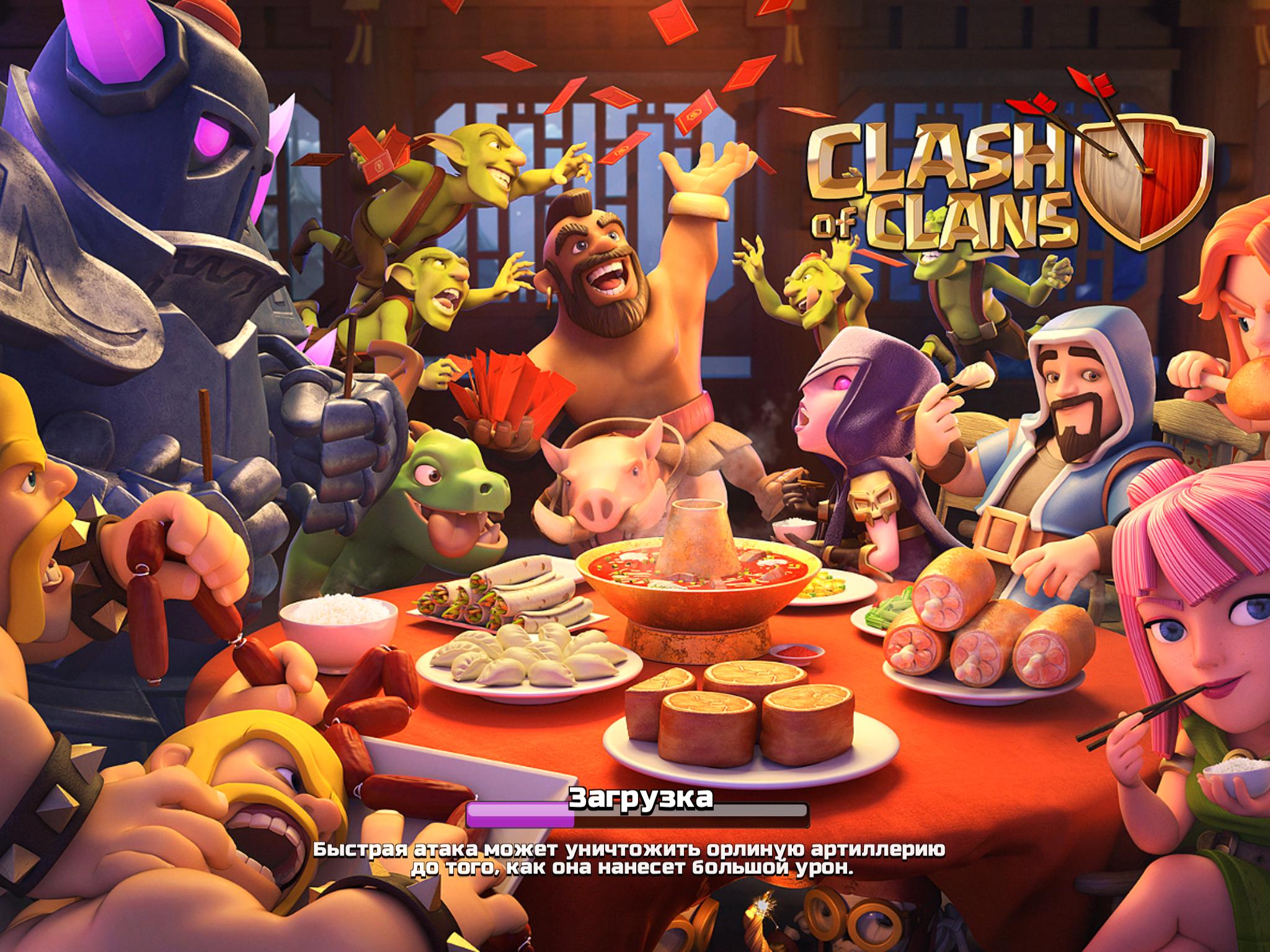В игре появился новый праздничный экран загрузки Clash of Clans