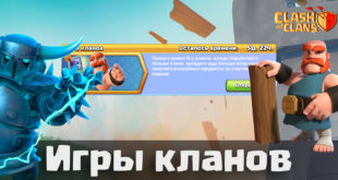 Игры кланов Clash of Clans