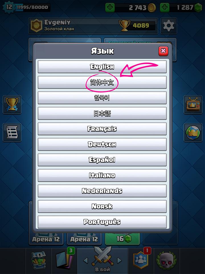 Китайский язык в Clash Royale