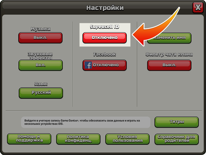 Кнопка Supercell ID