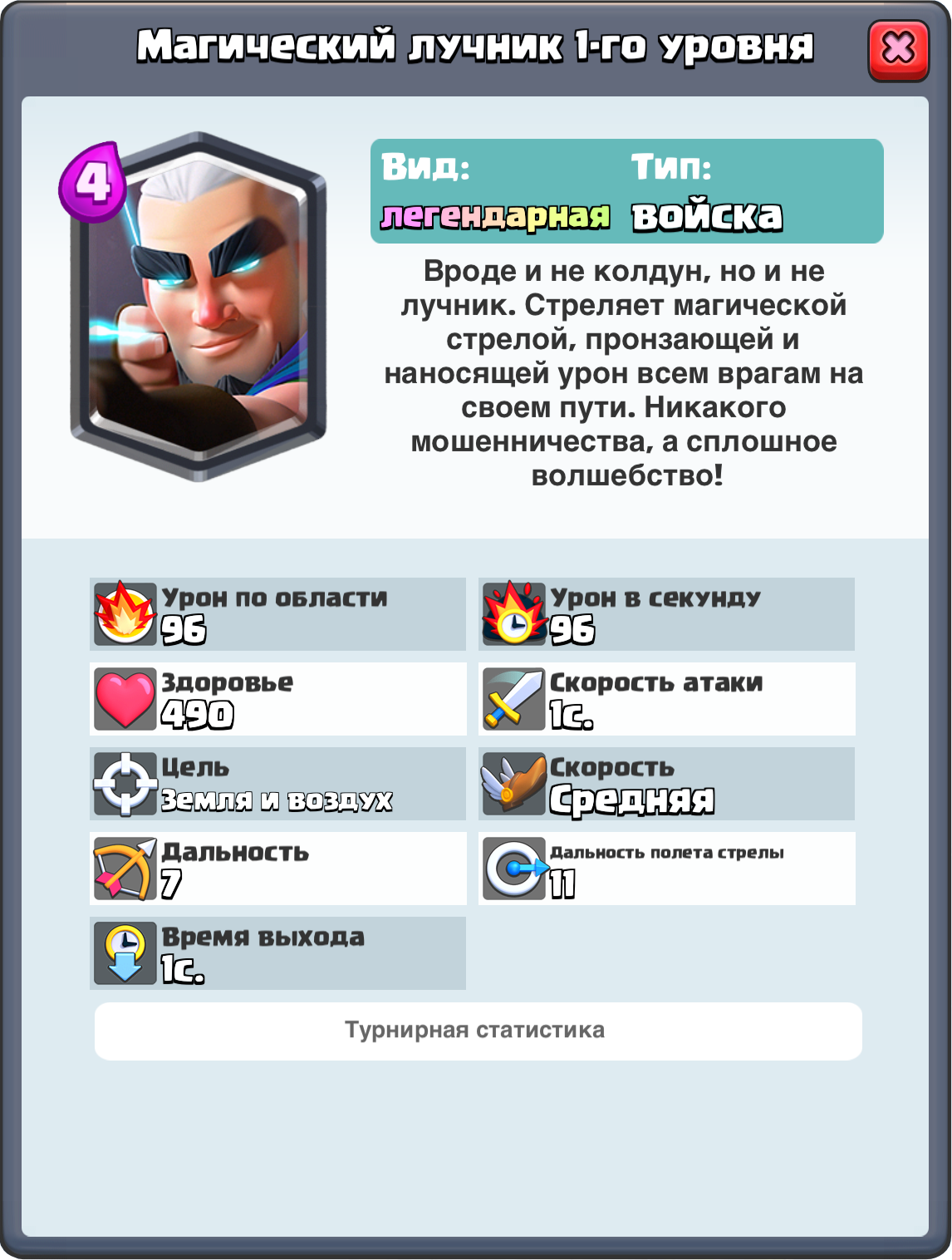 Magic Archer Info