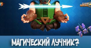 Магический лучник в Clash Royale