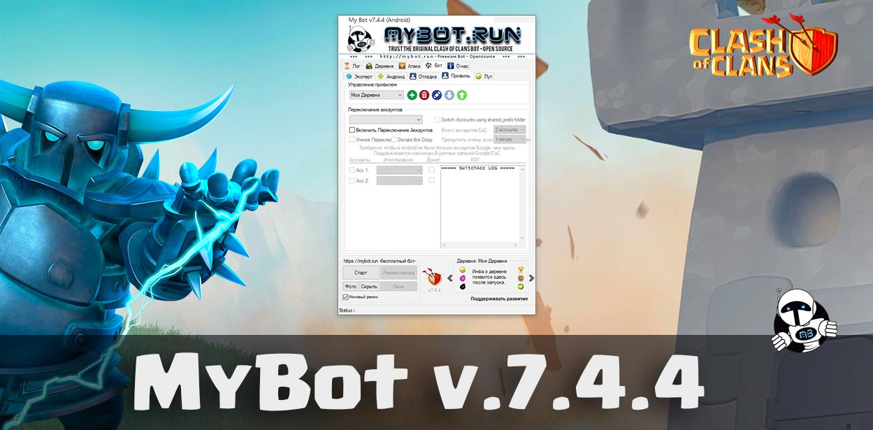 MyBot 7.4.4