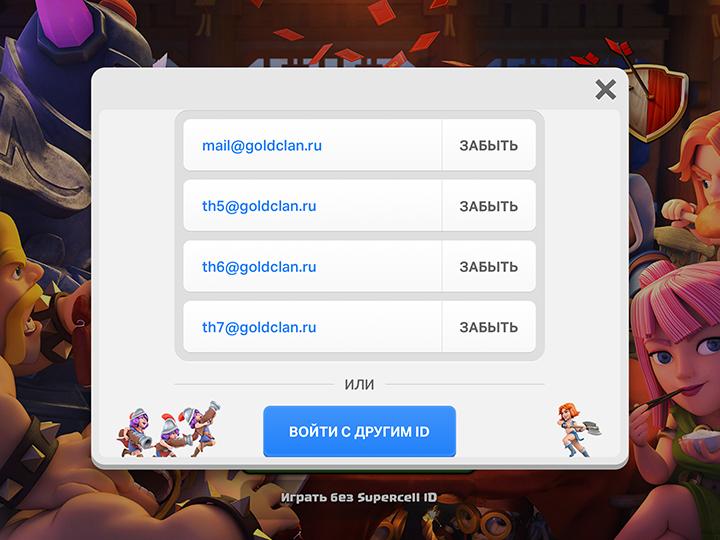 Несколько аккаунтов Supercell ID