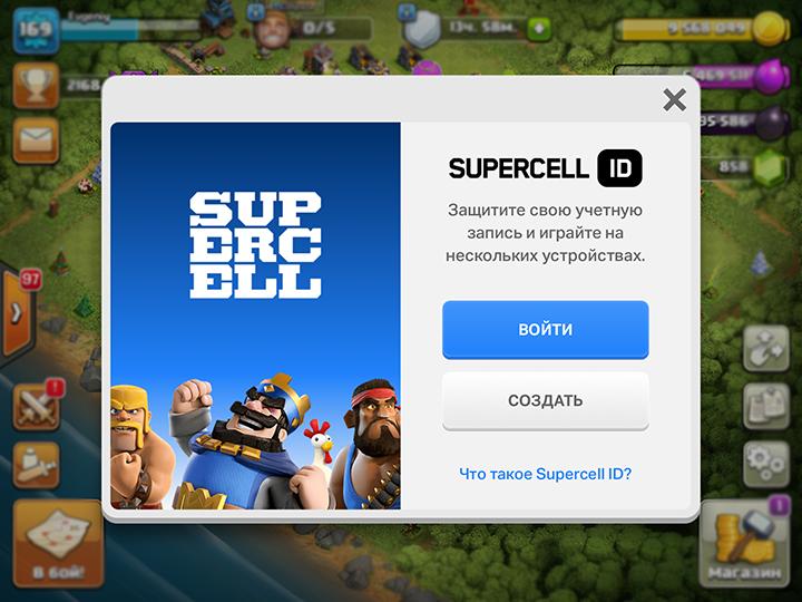 Регистрация Supercell ID