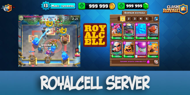 RoyalCell Server - Clash Royale