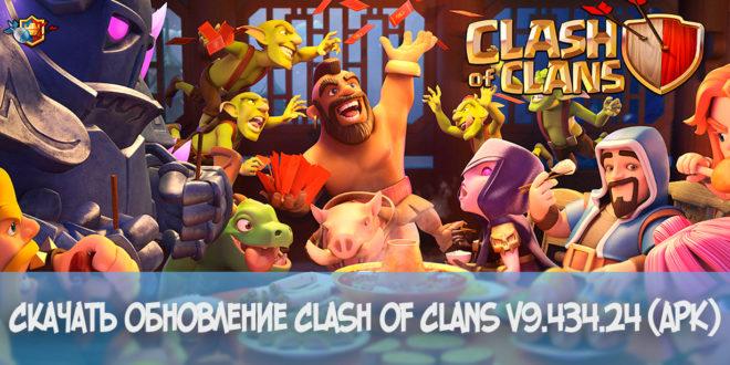 Скачать обновление Clash of Clans v9.434.24 (APK)