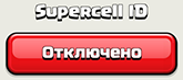 Supercell ID button