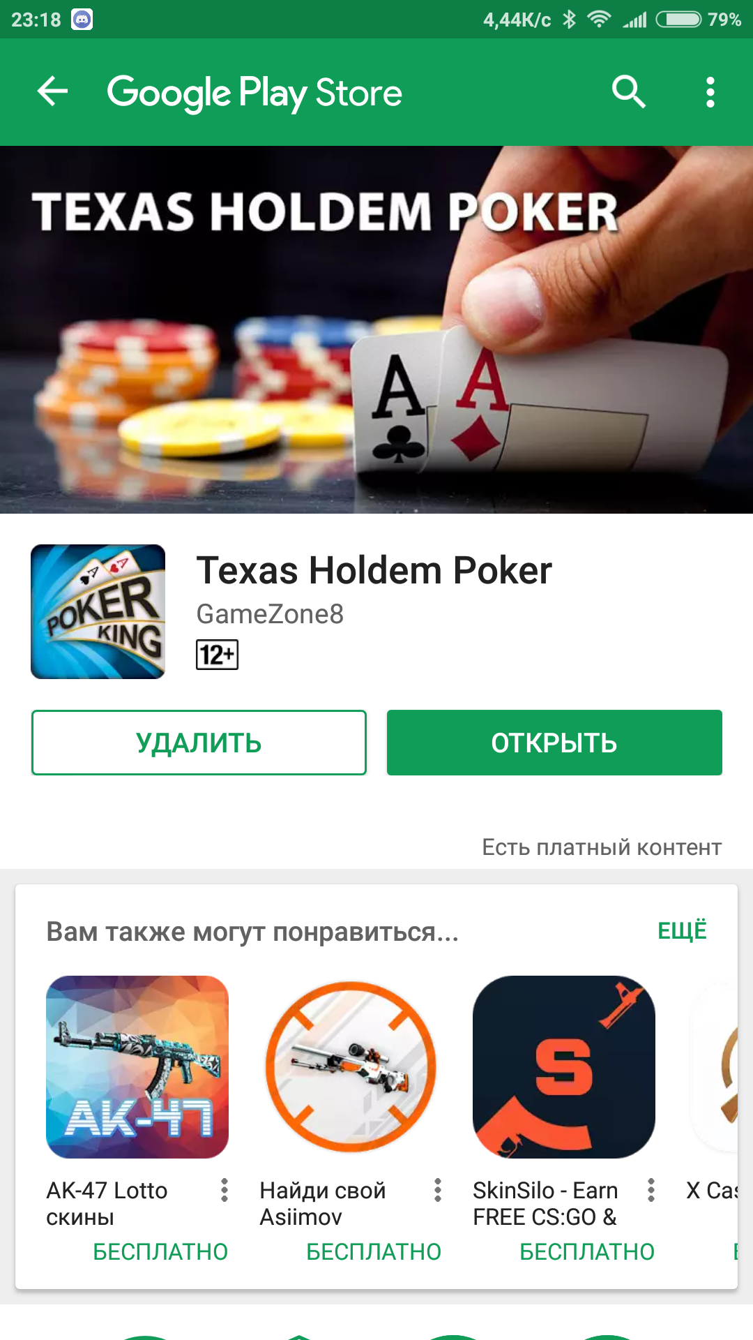 Установка приложений Cash for Apps