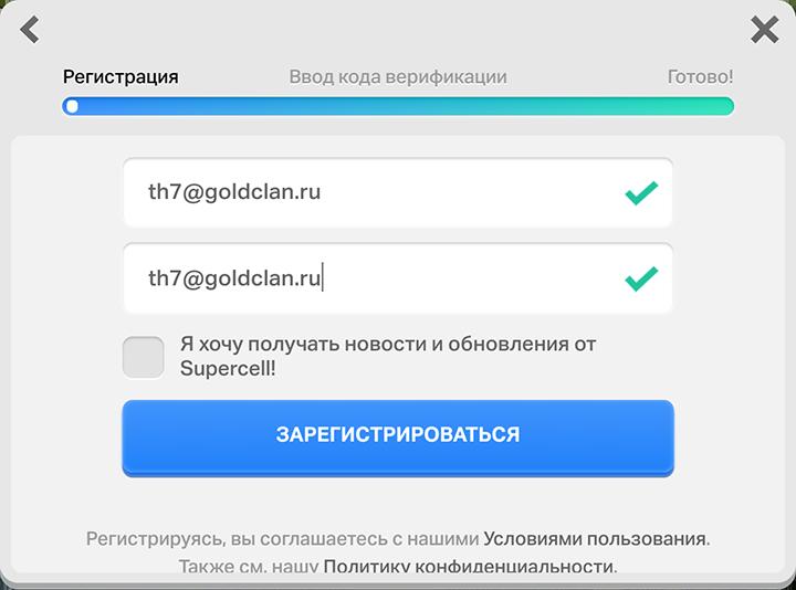Зарегистрировать Supercell ID