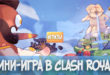 Мини-игра в clash royale