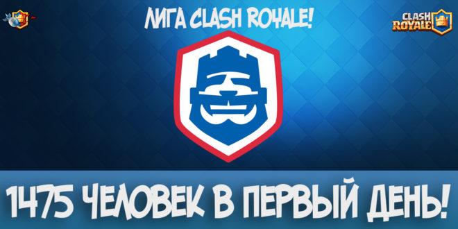 1475 прошли Лигу Clash Royale