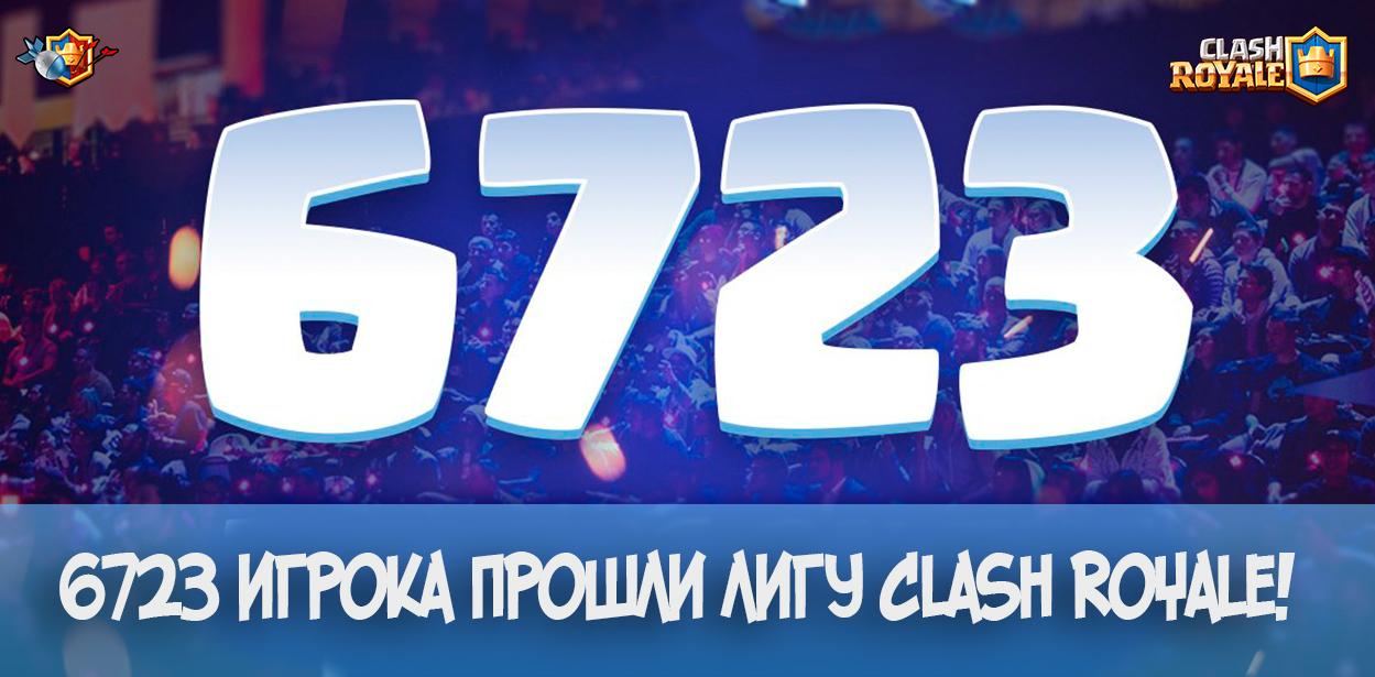 6723 игрока прошли лигу Clash Royale