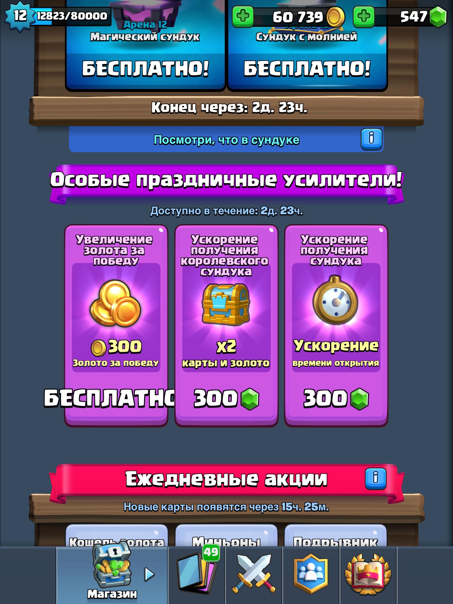 Бесплатный ускоритель золота в Clash Royale
