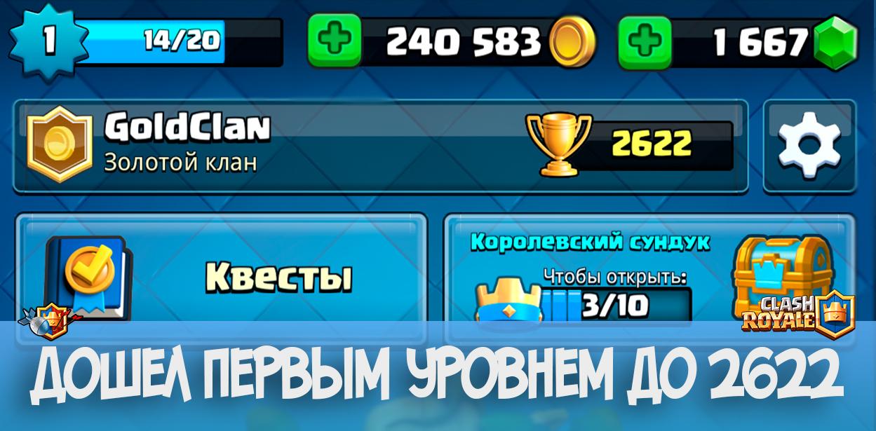 Дошел первым уровнем до 2622 в Clash Royale