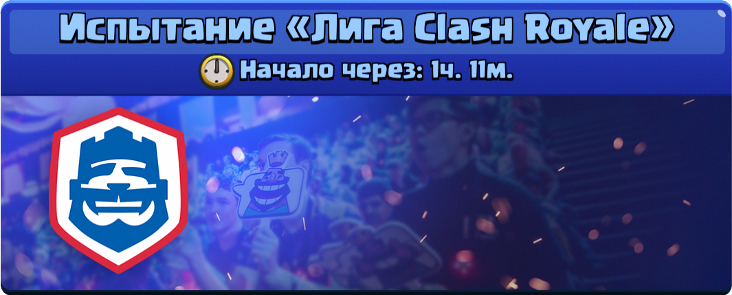 Испытание Лига Clash Royale