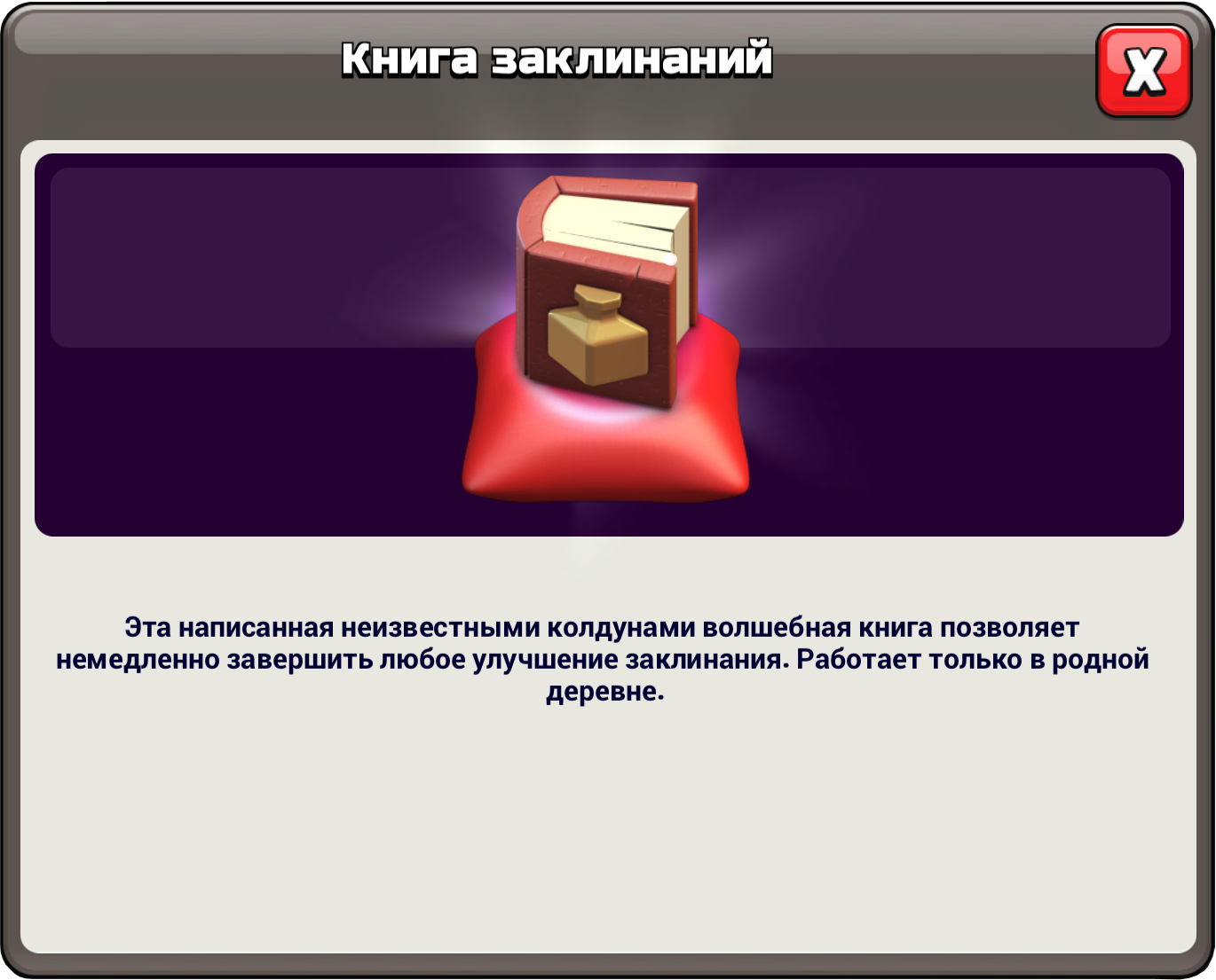 Книга заклинаний в Clash of Clans