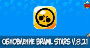 Обновление Brawl Stars v.8.21