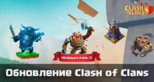 Обновление Clash of Clans (Март 2018)